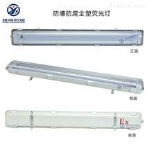BAY51-Q2×28W 2×36W防爆防腐全塑荧光灯