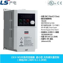 LS產電低壓小型變頻器100-2.2KW