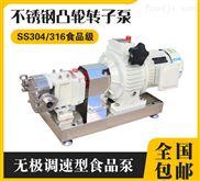 凸輪轉子泵