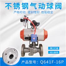 壓濾機配套耐高溫腐蝕 不銹鋼氣動法蘭球閥