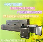 小麦胚芽微波烘烤机价格 五谷杂粮烘焙机
