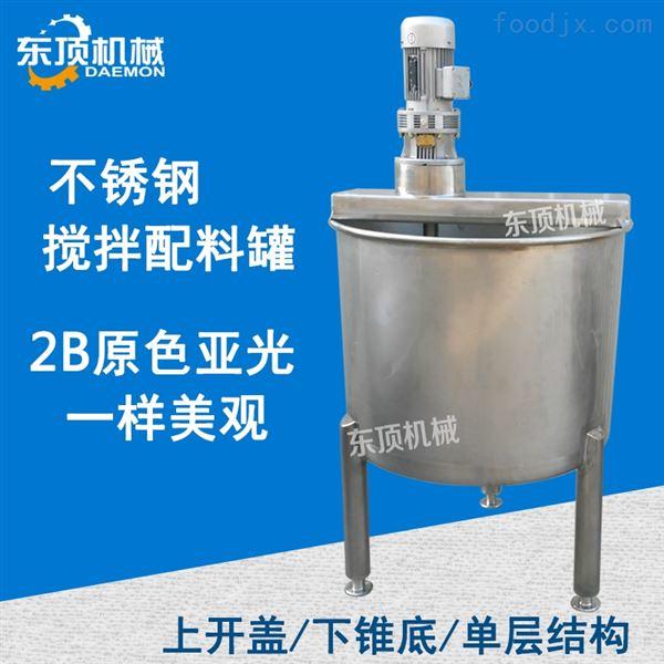 不锈钢搅拌桶/配料缸/搅拌缸