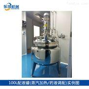 PJ-01型-配液罐/配料罐(100L)