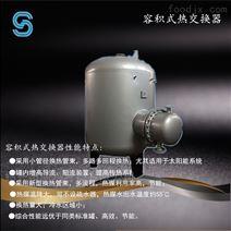 專業生產立式太陽能高溫熱水半容積式換熱器