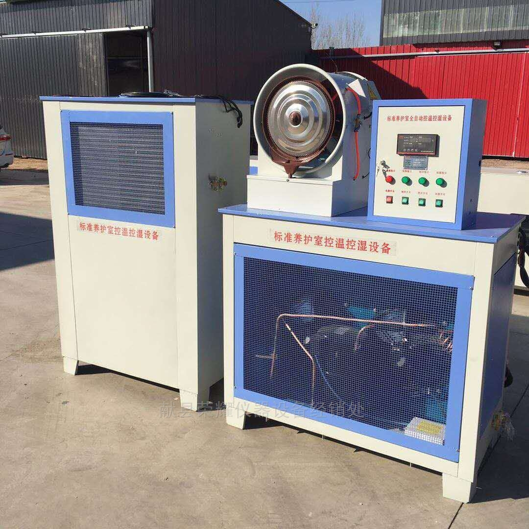 全自动不锈钢恒温恒湿养护室设备喷雾喷淋