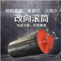 改向滚筒,原材料优质,保障产品品质