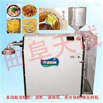 夏季特色小吃凉粉鱼鱼机米浆凉虾机