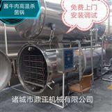 DZJX-700高温高压大盆菜杀菌锅厂家直销