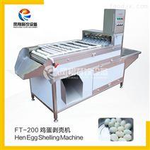 鳳翔 FT-200 雞蛋剝殼機