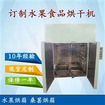 食品烘干机设备箱