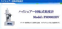 日本三井电器mitsuiec高速涂料粘度测量仪
