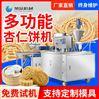 旭众厂家杏仁饼机绿豆饼机全自动直销