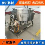 八宝粥搅拌夹层锅 电加热化糖锅  600升熟食卤煮锅