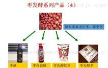 红枣醋生产线