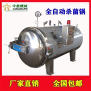 不銹鋼鴨蛋殺菌鍋,高溫高壓牛肉殺菌機