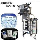 上海全自动保鲜冰袋包装机