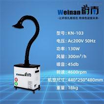 激光焊(han)錫煙霧除煙淨化器
