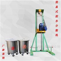 直销水性油漆电动混合机高速消毒水分散机