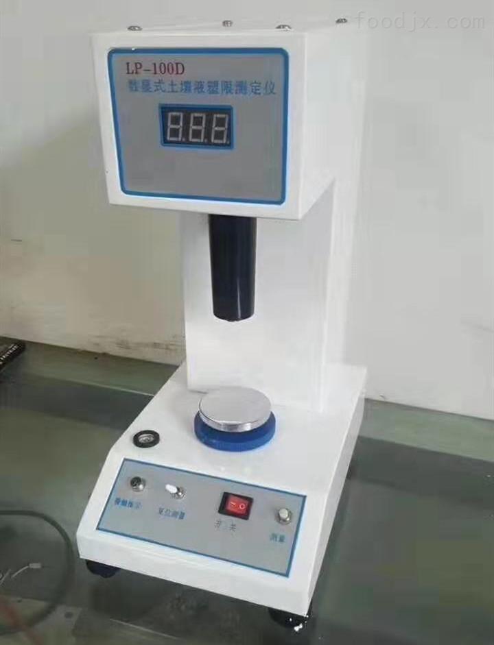 光电式液塑限测定仪