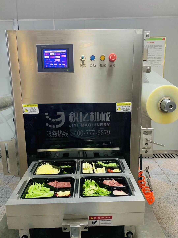 半成品菜盒式真空气调包装机