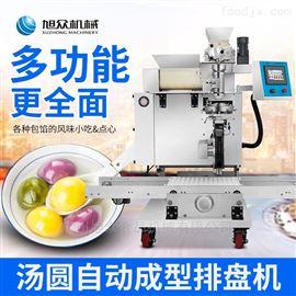 VFD-4000B福建特色小吃干吃汤圆机自动成型排盘机