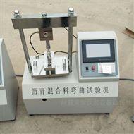 SYD-0715沥青混合料弯曲试验机价格