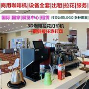 上海3D咖啡打印机出租 咖啡机免费试用 金佰利咖啡机租赁