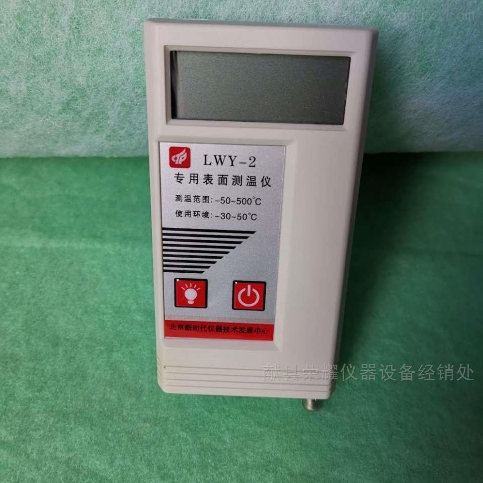 混凝土测温仪JDC-2型