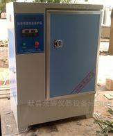 哈尔滨标准恒温恒湿养护箱