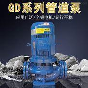 GD系列管道泵中央空調冷卻循環泵
