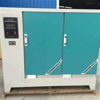 SHBY-60B型水泥养护箱
