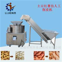 红薯仿人工刀削机器紫薯削皮加工定制