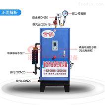 72千瓦電熱蒸汽發生器