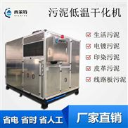 节能污泥余热干化机设备