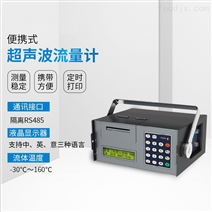 液體測量DTLS系列超聲波流量計DTLS1668