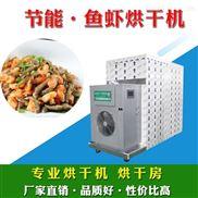 鱼虾烘干机 怎样正确的选择虾仁烘干设备