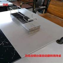 很久以前自动烧烤桌,白钢台面