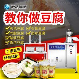XZ-100全自动智能花生豆腐机老嫩豆腐厂家直销