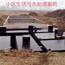 台湾食品、化工污水處理一體化設備