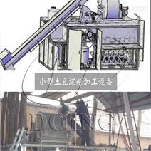 小型土豆淀粉加工设备 马铃薯淀粉生产线