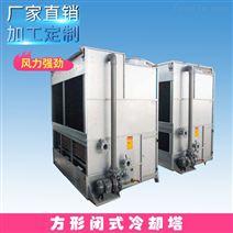 低噪音6T-200T不锈钢方形闭式冷却塔 凉却塔