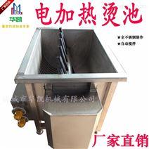 家禽電加熱燙池 自動翻燙毛機 燙雞池