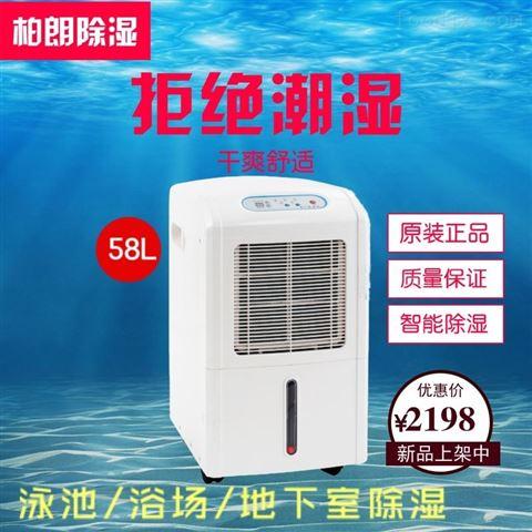 杭州柏朗家用恒温除湿机