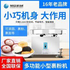 xuzhong食品厂小型商用自动裹粉机裹芝麻的设备