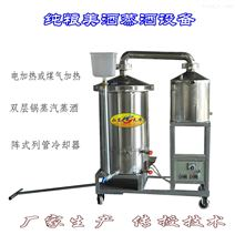天華玉米蒸酒機 大米烤酒機 高粱燒酒機