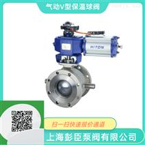 上海气动V型保温球阀生产制造商