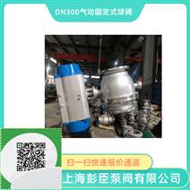 气动固定式法兰球阀生产制造商