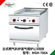 GH-786A立式燃气扒炉连气焗炉1/3坑