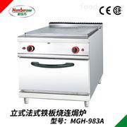 GH-983A法式铁板烧连焗炉