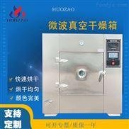 微波真空干燥机 茶叶灭菌干燥YZWZ-18型号